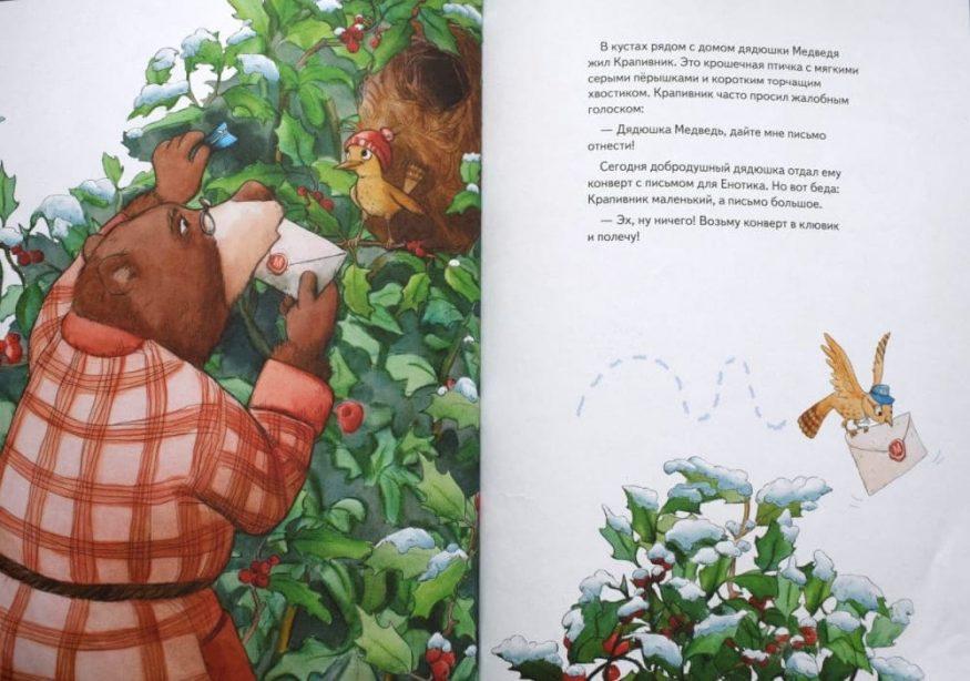 Новогодняя книга для детей Енотик и Новый год Аннет Амрайн разворот 4