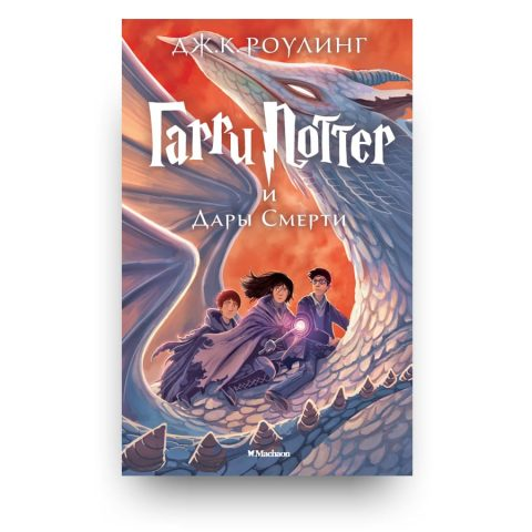Книга Гарри Поттер и Дары Смерти