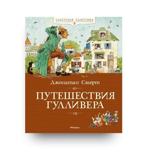 Libro I viaggi di Gulliver in russo