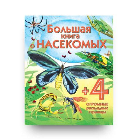 Большая книга о насекомых