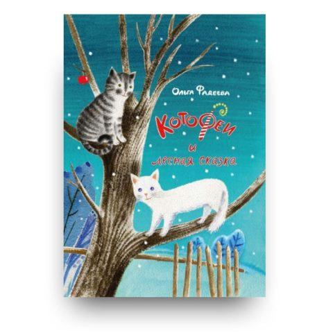 Libro KotoFei in lingua russa