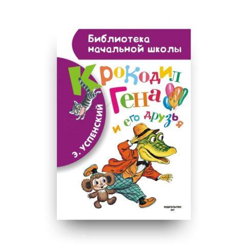 Книга Эдуарда Успенского Крокодил Гена и его друзья обложка