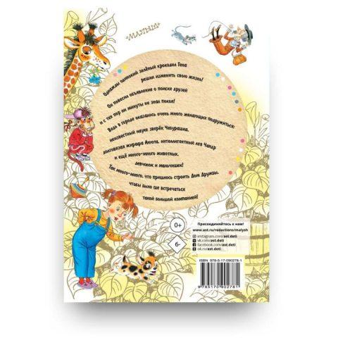 Книга Эдуарда Успенского Крокодил Гена и его друзья обложка 2