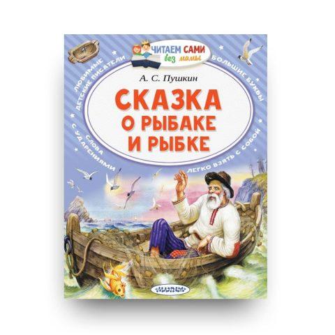 Libro La Favola del Pescatore e del Pesciolino in russo
