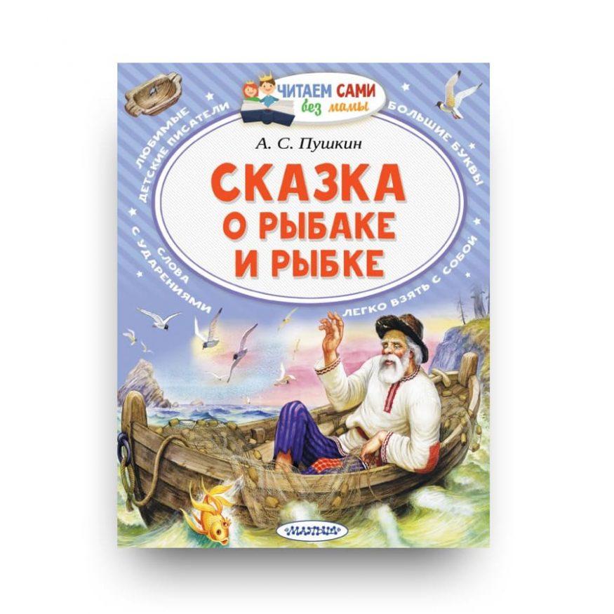 Книга Сказка о рыбаке и рыбке - Александр Пушкин