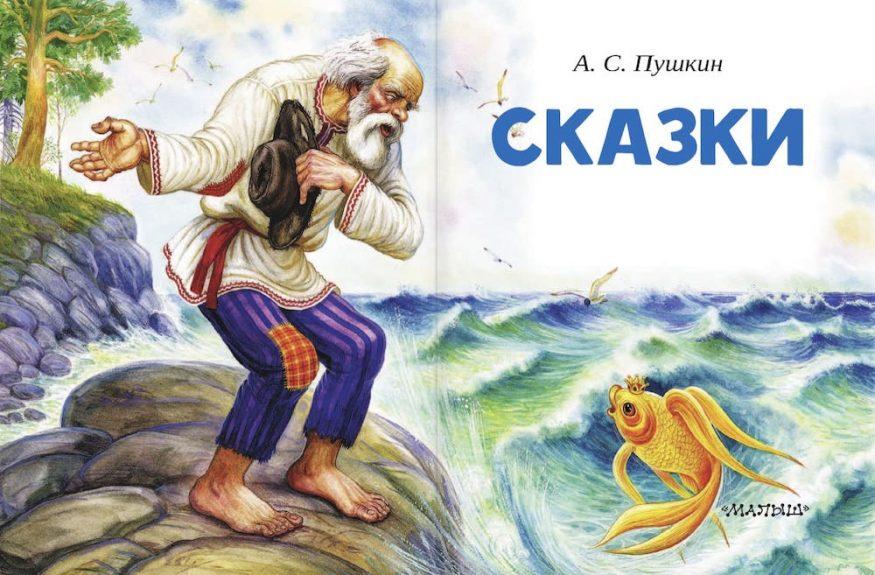Книга Сказка о рыбаке и рыбке - разворот 1