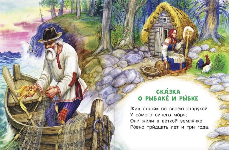 Книга Сказка о рыбаке и рыбке - разворот 2