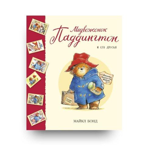 Книга Медвежонок Паддингтон и его друзья обложка