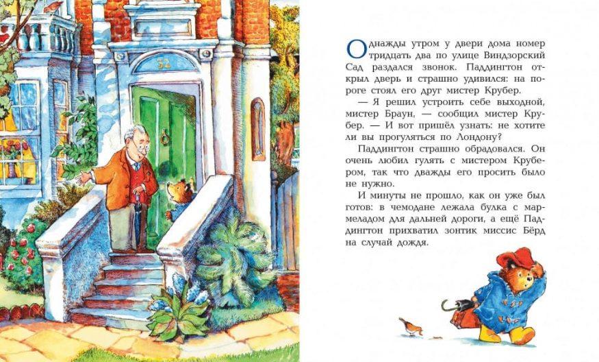 Книга Медвежонок Паддингтон и его друзья разворот 1