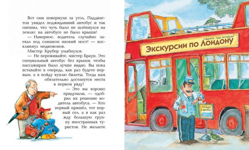 Книга Медвежонок Паддингтон и его друзья разворот 2