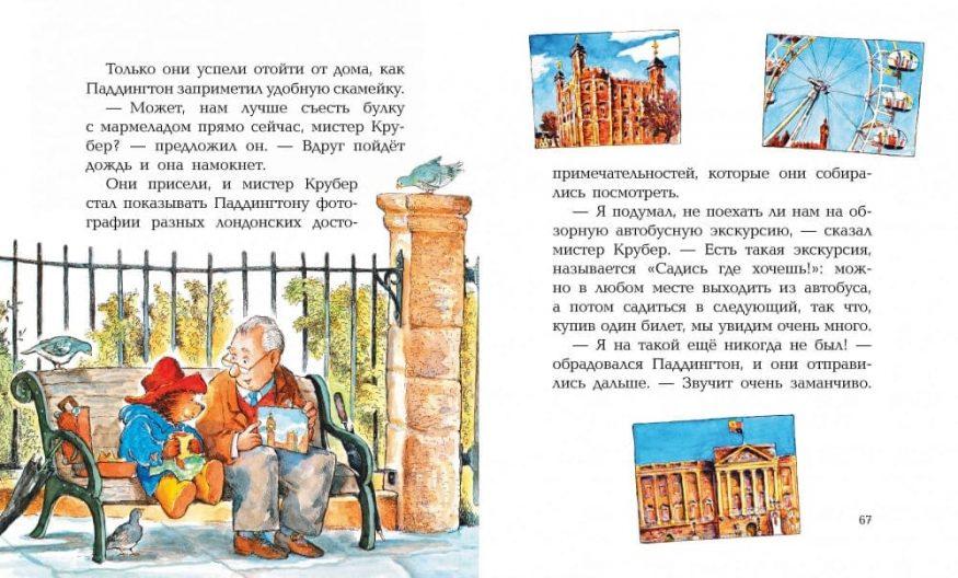 Книга Медвежонок Паддингтон и его друзья разворот 3