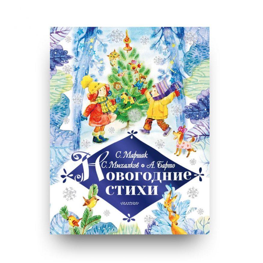 Libro filastrocche di natale per bambini in lingua russa