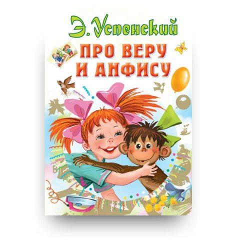 Книга Эдуарда Успенского Про Веру и Анфису обложка