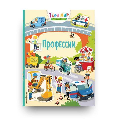 Libro Che lavoro fai? con adesivi in lingua Russa.