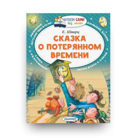 Книга Сказка о потерянном времени Е. Шварца
