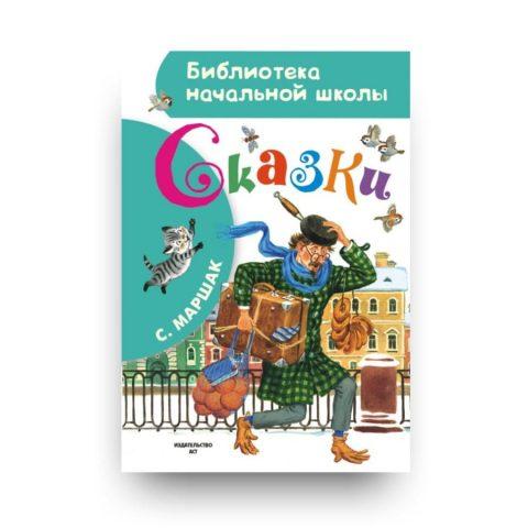 Книга Самуила Маршака Сказки обложка