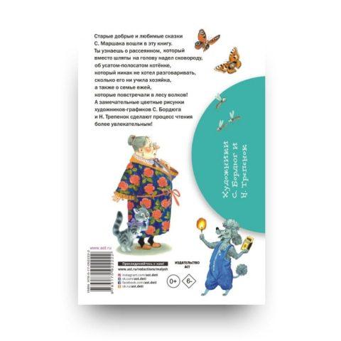 Книга Самуила Маршака Сказки обложка 2