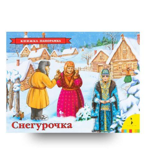 Новогодняя книжка-панорамка Снегурочка обложка