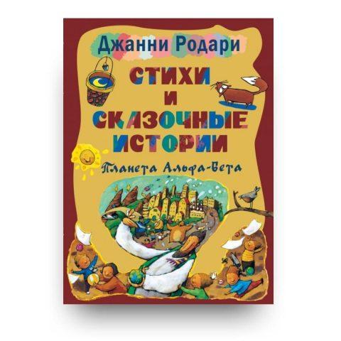 Книга Джанни Родари Стихи и сказочные истории. Планета Альфа-Бета обложка