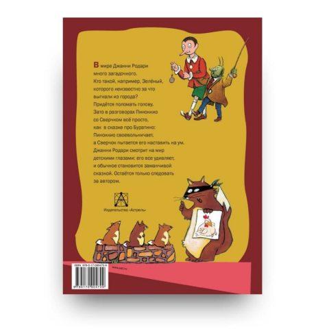 Книга Джанни Родари Стихи и сказочные истории. Планета Альфа-Бета обложка 2