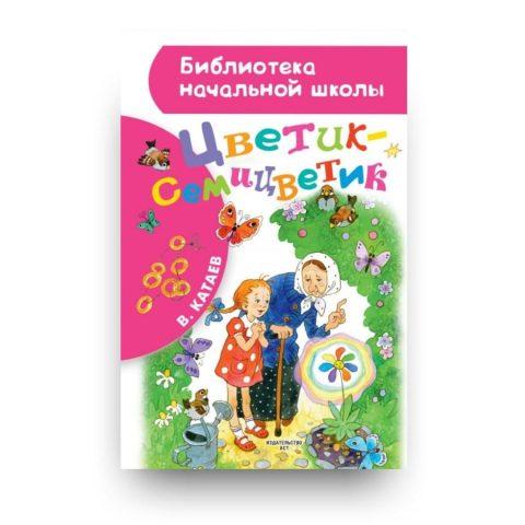 Книга сказок Валентина Катаева Цветик-семицветик обложка