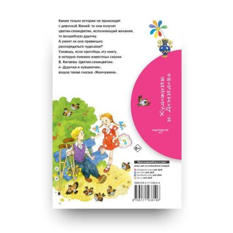Книга сказок Валентина Катаева Цветик-семицветик обложка 2