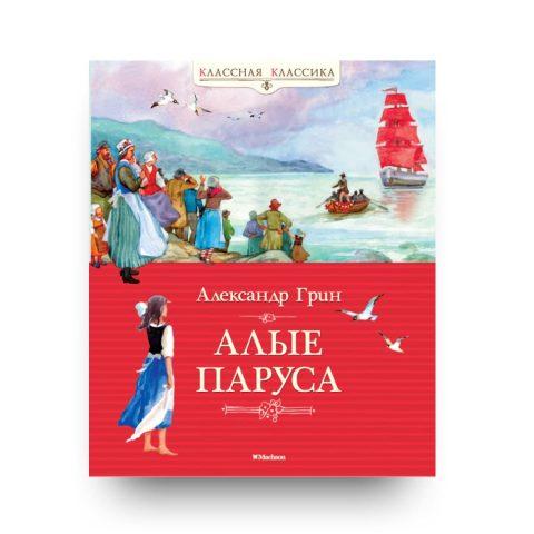 Книга Алые паруса - Александр Грин