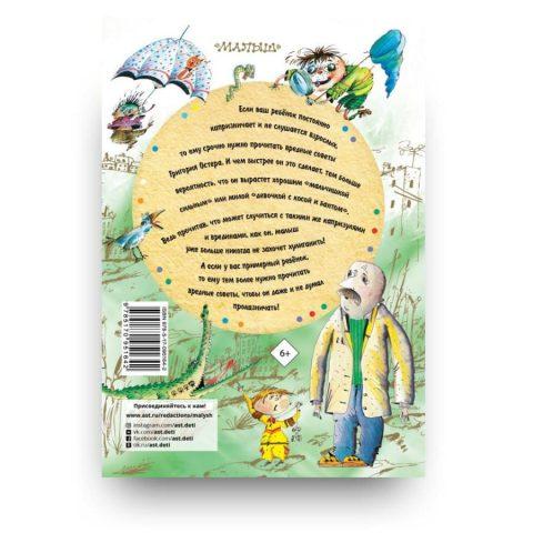 Книга Григория Остера Все вредные советы обложка 2