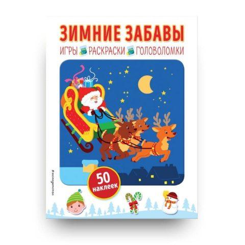 Новогодняя книжка со стикерами Зимние забавы (+ наклейки) обложка