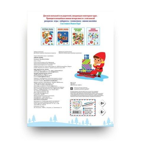 Новогодняя книжка со стикерами Зимние забавы (+ наклейки) обложка 2