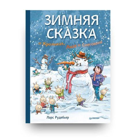 Новогодняя детская книга Зимняя сказка о Кроликах, Лисе и Снеговике обложка