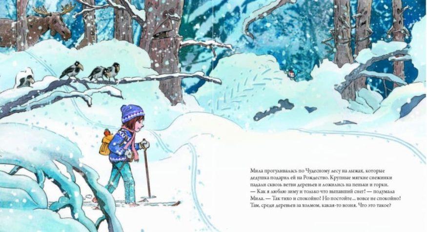 Новогодняя детская книга Зимняя сказка о Кроликах, Лисе и Снеговике разворот 1