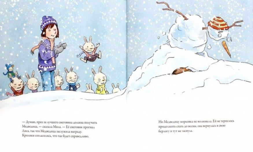 Новогодняя детская книга Зимняя сказка о Кроликах, Лисе и Снеговике разворот 3